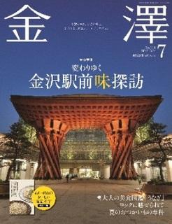月刊金澤7月号.jpg